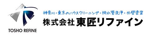 神奈川 ・東京のハウスクリーニングはおそうじリファインにお任せ