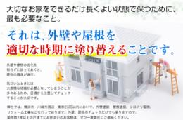 大切なお家をできるだけ長くよい状態で保つために、最も必要なこと。 それは、外壁や屋根を適切な時期に塗り替えることです。 外壁や屋根の劣化を知らずに放っておくと、建物の腐食が進行。気づいたときには大規模な修繕が必要となってしまうことが多々あるため、日頃から注意してチェックすることが大切です。 弊社では、横浜市・川崎市周辺・東京23区以内において、外壁塗装 屋根塗装、シロアリ駆除、リフォーム工事などを行っております。外壁、屋根のチェックだけでも承りますので、築年数7年以上の戸建てにお住まいのお客様は、ぜひ一度弊社にご連絡ください。